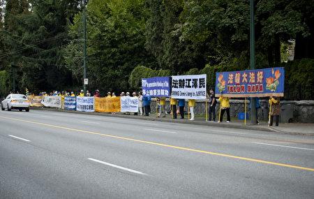 2016年9月26日,部分温哥华法轮功学员在市中心的中领馆前,展示真相,呼吁刚刚访问加拿大的李克强总理,立即法办江泽民。(大宇/大纪元)