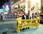 法輪功團體受邀參與檳城雙威鎮的慶中秋活動,和民眾一起遊行慶中秋。(大紀元)