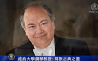 专门从事古典钢琴演奏和教学的钢琴家、纽约大学的钢琴教授杰弗瑞‧斯万(Jefferey Swann)给予新唐人举办的钢琴大赛高度的肯定,指选手在比赛中发现自己,探寻古典钢琴之道。(新唐人视频截图)