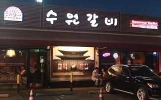韓食世界化協會推薦的最佳韓餐廳Best of Best Korean Restaurant。(張岳/大紀元)
