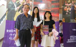 新欣牙醫診所陳宗成醫師全家人,一同欣賞神韻交響樂團的演出。(朱莉莉/大紀元)