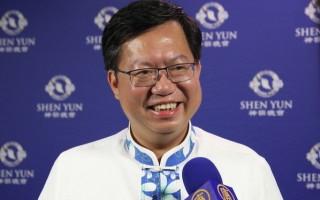 桃园市长郑文灿:我来得很有收获