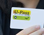 洛县大学生可以享受的低价公交卡U Pass。(杨阳/大纪元)
