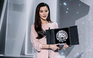 9月24日,范冰冰在第64届西班牙圣塞巴斯蒂安电影节上获封影后,荣膺银贝壳奖。(Carlos Alvarez/Getty Images)