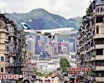 图为旧机场时代,波音747客机掠过九龙城上空情景。(国泰提供)