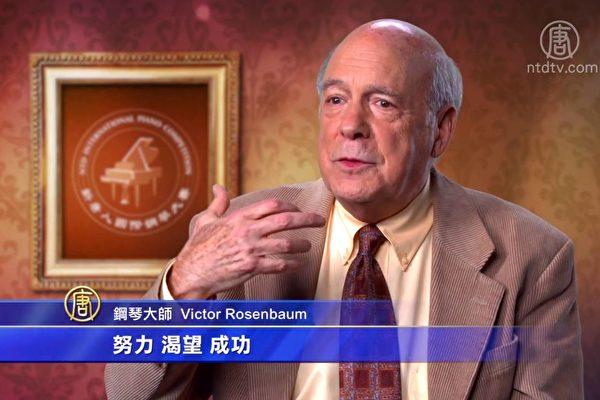 钢琴大赛指定曲目 大师罗森巴姆的最爱