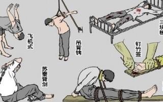【中共百種酷刑】:毒蛇咬