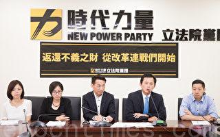 台时力提27优先法案 瞄准党职并公职