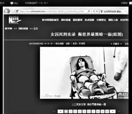 """2013年8月6日,官媒《环球网》以""""女囚死刑实录揭世界最黑暗一面""""为题,刊出一组照片,被网民戳穿,是外国色情电影《致命注射》的截图。(网络图片)"""