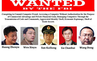 美国司法部5月19日宣布起诉五名中共军队成员并指控他们入侵美国公司的网络以获取技术、商业谈判和贸易纷争的信息。(FBI/HANDOUT/AFP)
