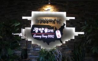 位列韓國觀光公社「韓國10大代表飲食與精選餐廳」