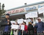 """7月9日,百余人到世界日报位于密比瑞的办公楼前集会,抗议该报对市议员冀芷欣的报导""""断章取义""""。(周凤临/大纪元)"""