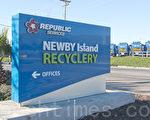 位于加州硅谷的纽比垃圾场(Newby Landfill)。(马有志/大纪元)