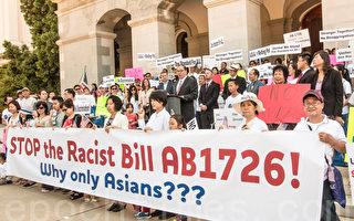 修正后的AB 1726法案 加州州长签字通过