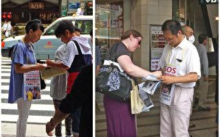 日本京都民众和华人游客署名举报江泽民