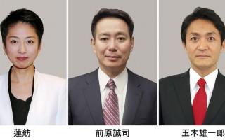 日民进党党魁选举 莲舫等3人竞逐