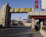 北京市朝阳区王四营洗脑班,杨春秀曾在这里受迫害。(大纪元)