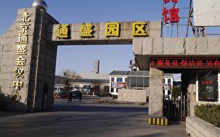 北京黑監獄——王四營洗腦班揭秘