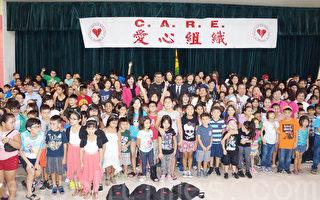 休斯頓華人愛心組織捐助一千包學習用品給Park Place 小學