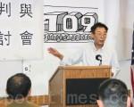 9月4日,人道中國主席葛洵在「709大審判與推牆理論研討會」上發言。(李霖昭/大紀元)