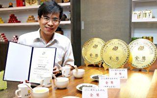 为台湾夺3金 许伟庭让阿里山茶世界飘香