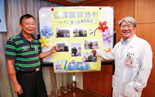 腹膜透析洗腎法  出國也不成問題
