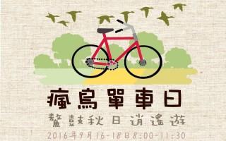疯鸟单车日-鳌鼓秋日逍遥游海报。(嘉义林管处提供)