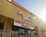 开业迄今不到1个月的Phoenix Dinner & Lounge。(蒋凯/大纪元)