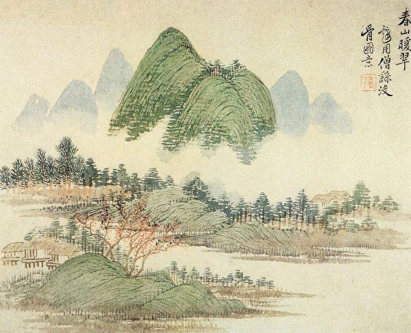 清 恽寿平〈春山暖翠〉。(公有领域)