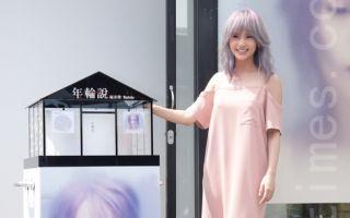 楊丞琳第十張專輯《年輪說》概念展揭幕活動於2016年9月13日在台北舉行。(黃宗茂/大紀元)