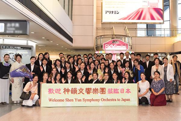 2016年9月13日下午,神韵交响乐团到达日本成田国际机场,开始了神韵交响乐团首次在亚洲的巡演。(牛彬/大纪元)