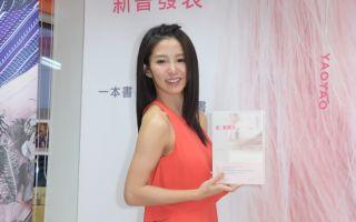 郭書瑤《愛&無限大》新書發表會於2016年9月14日在台北舉行。(黃宗茂/大紀元)