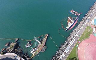 強颱莫蘭蒂來襲造成4艘漁船斷纜擱淺並污染西子灣海域,經港務相關單位連日合作清理,陸續抽取殘油和清除油污,逐步恢復西子灣海域美麗樣貌。(高雄港務分公司提供)