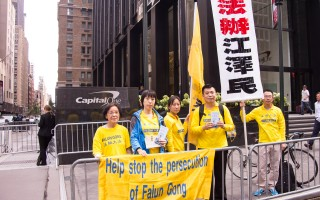2016年9月20日,紐約部分法輪功學員聯合國抗議中共迫害法輪功,要求法辦江澤民。(戴兵/大紀元)
