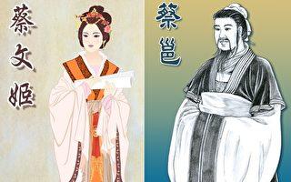 蔡邕和蔡文姬是东汉历史上有名的父女,是东汉的音乐家。(大纪元合成)