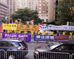 9月21日,纽约部分法轮功学员在联合国会场外举行和平请愿,呼吁法办江泽民,要求中共停止迫害法轮功。(戴兵/大纪元)