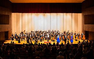 2016年9月21日晚间,神韵交响乐团在基隆文化中心演出。(陈柏州/大纪元)
