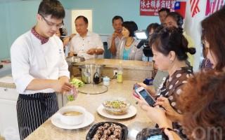台湾主厨示范经典美食家常烹饪  获观众热赞