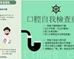 朴子医院提供口腔自我检查重点图表给民众参考。(朴子医院提供)