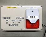 日本富山县的民企研发的山体滑坡报警装置。图为安装在家中的报警部分。(YOYAMAX风力发电设备公司提供)
