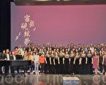 9月24日晚上,北加州台大校友合唱团2016年度公演。(梁博/大纪元)