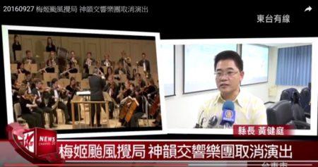 台东县长黄健庭接受地方电视媒体采访时,表达对神韵交响乐团因台风不得不取消演岀,感到十分的遗憾,他期待未来在台东看到神韵的演岀。(电视截图)