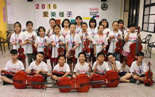 """""""爱乐种子ST计划"""",扶助弱势孩童学音乐,亟需募集提琴老师及二手乐器提琴、电吉他及木吉他,需要更多有使命感音乐老师及志工加入。(台北爱乐提供)(中央社)"""