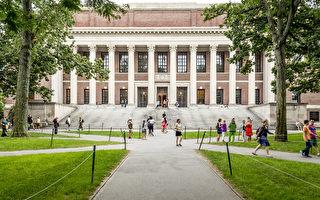哈佛提早招生放榜 亞裔生錄取增幅最大