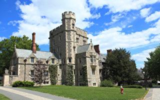 2017年全美大學排名揭曉 普林斯頓蟬聯第一
