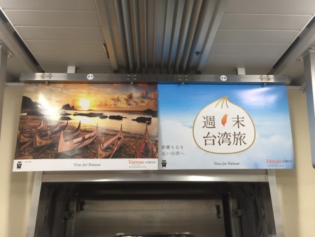 交通部观光局为行销台湾观光,17日起在东京市中心最大的铁路运输动脉山手线推出台湾观光彩绘列车,车厢内随处可见介绍台湾观光的广告。(交通部观光局提供)