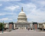 周二参议院讨论让联邦政府持续运作的法案进度受阻,美国联邦政府或将在大选年停摆,十分不寻常。图为美国国会山庄。(摄影:程新/大纪元)