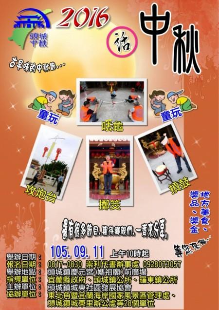 古早味的中秋节在头城之海报。(城东社区发展协会提供)