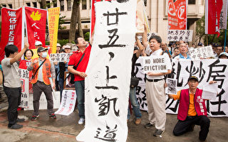 反迫迁连线等团体20日在内政部前召开记者会,呼吁新政府不要忘记人民对改革的期待。(陈柏州/大纪元)