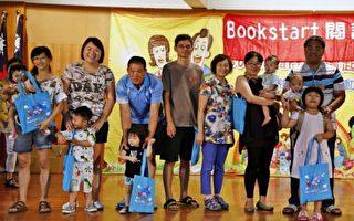 阅读起步走活动中,接受礼袋的家长欢欣接受赠书。(许享富 /大纪元)